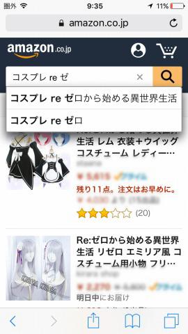 Amazon コスプレ 検索結果