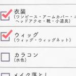持ち物リスト 作成:Yune