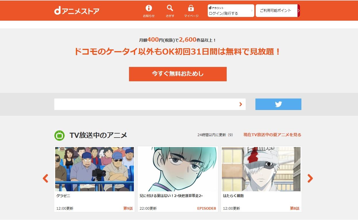 サイト 視聴 アニメ 無料