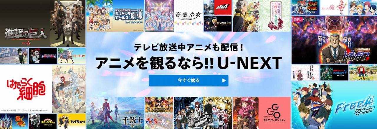 UNEXT アニメ