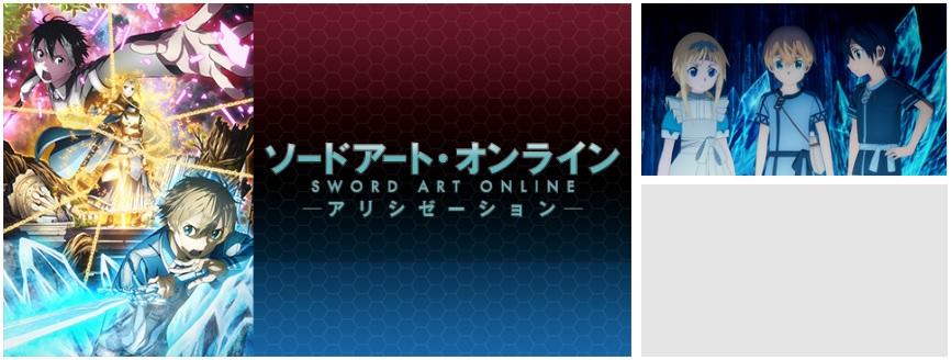 ソードアート・オンライン アリシゼーション 視聴