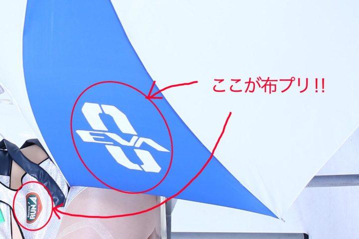 布プリ エーワン ロゴ