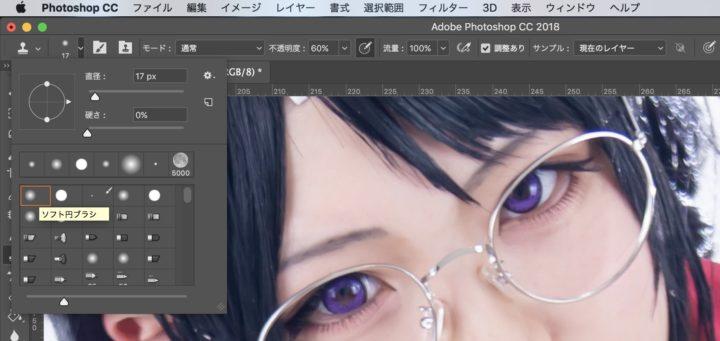 コピースタンプ Photoshop レタッチ