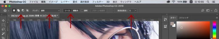 パッチツール 設定 Photoshop